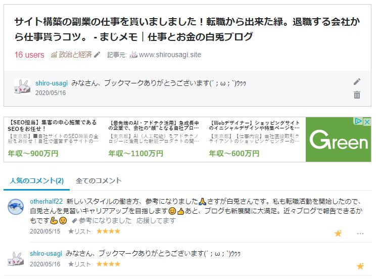 f:id:shiro-usagi:20200518213509p:plain