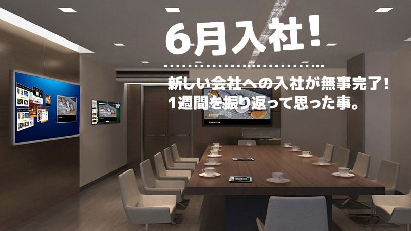f:id:shiro-usagi:20200606122034j:plain
