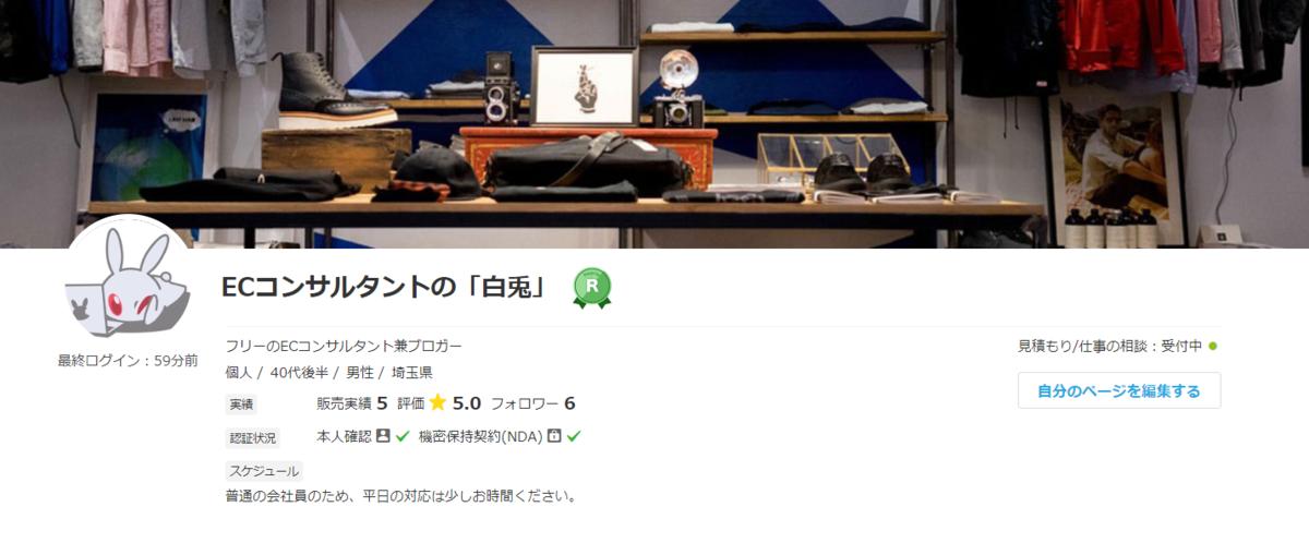 f:id:shiro-usagi:20200719000241p:plain