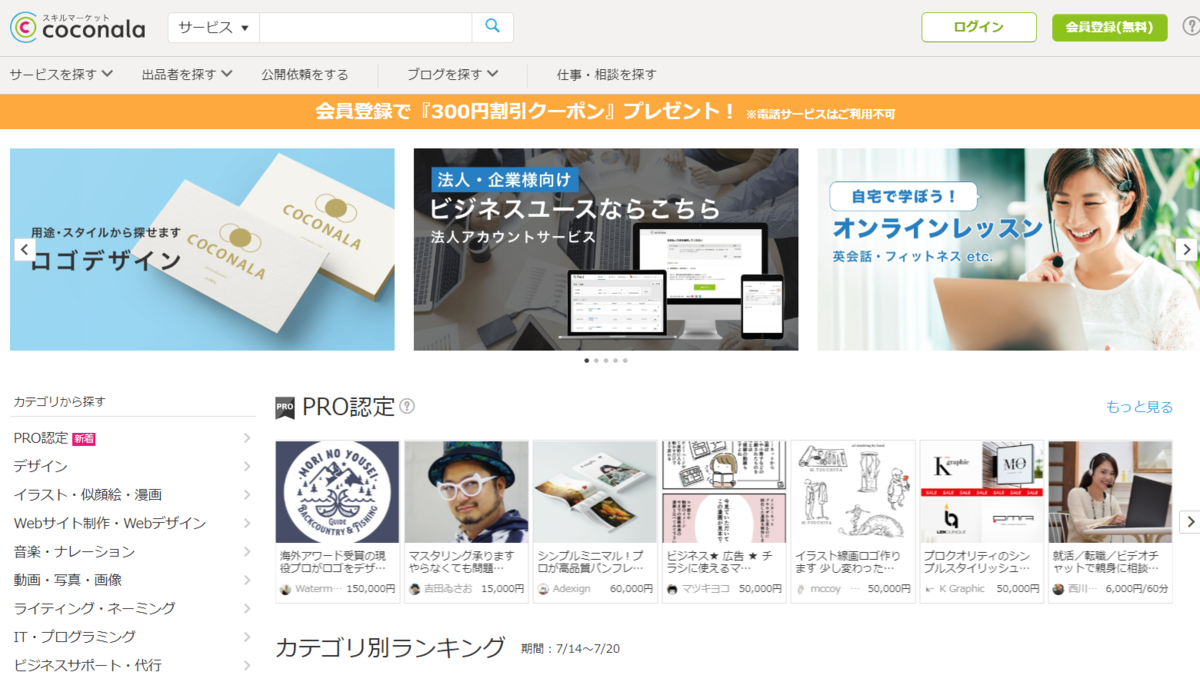 f:id:shiro-usagi:20200721224951p:plain