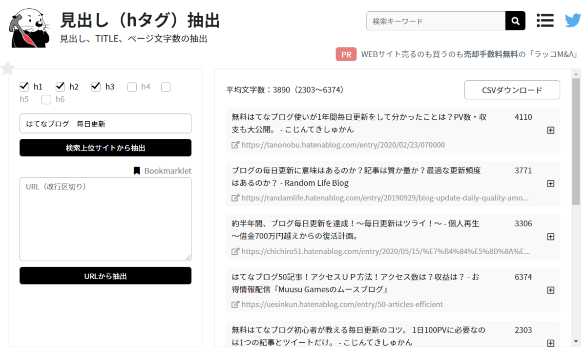f:id:shiro-usagi:20200724234409p:plain