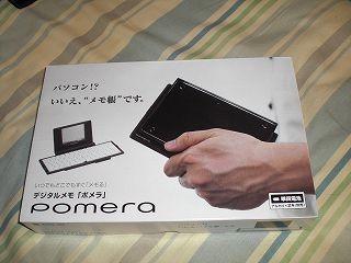 ポメラの外箱