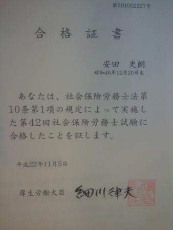 f:id:shiro_96:20101109191225j:image