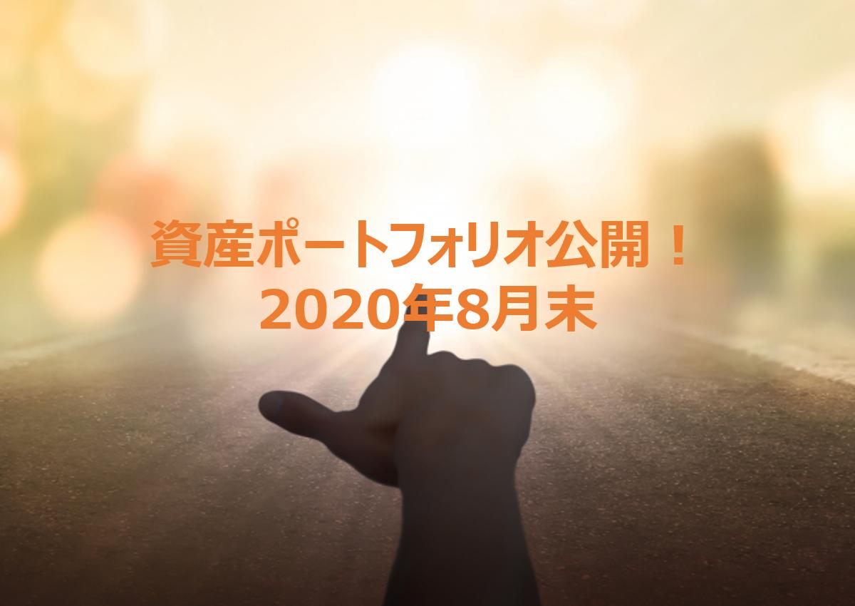 f:id:shiro_haru:20200829192623p:plain