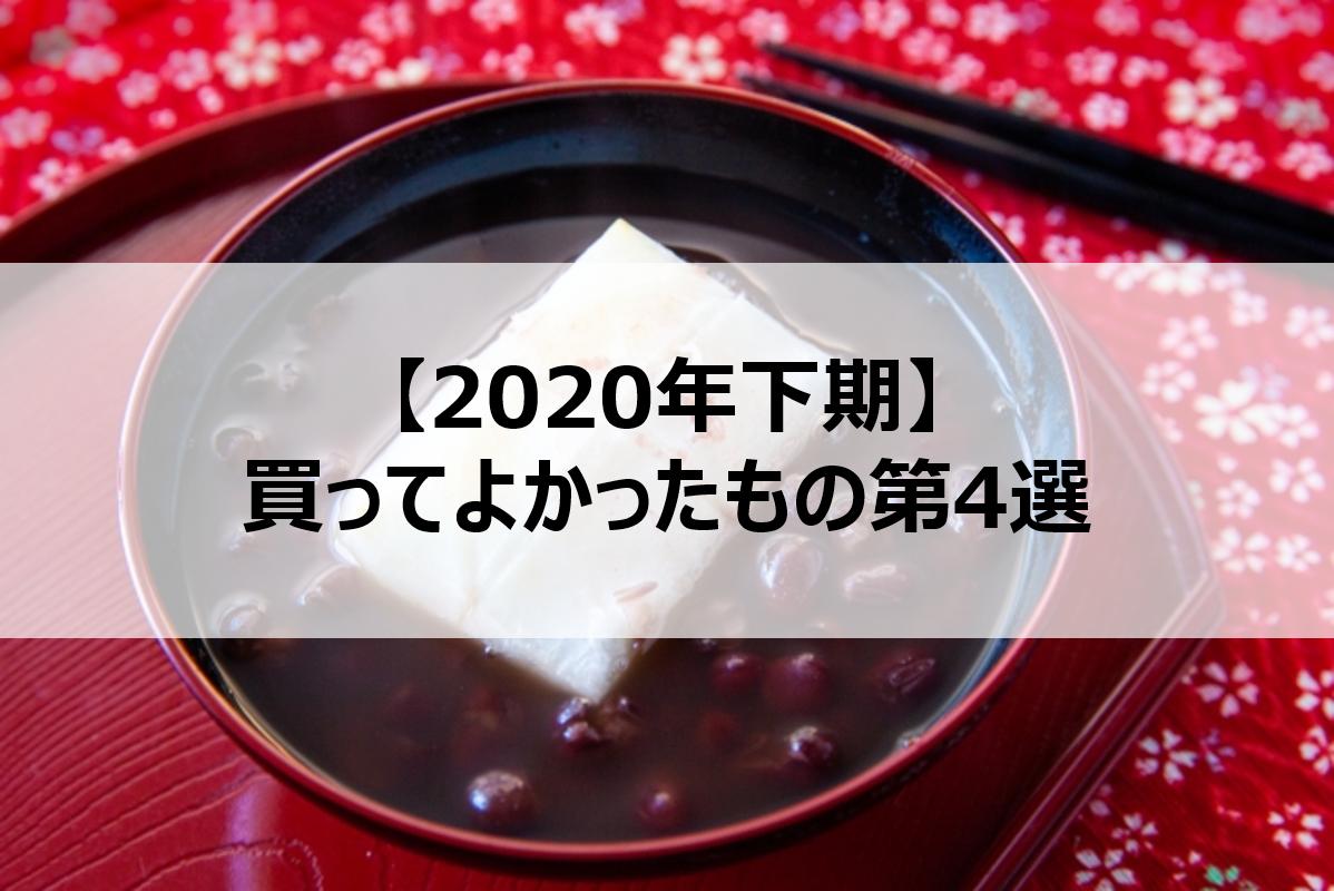 f:id:shiro_haru:20201228183807p:plain