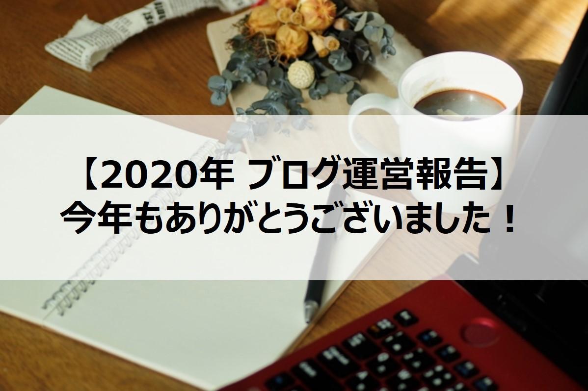 f:id:shiro_haru:20201230185126j:plain