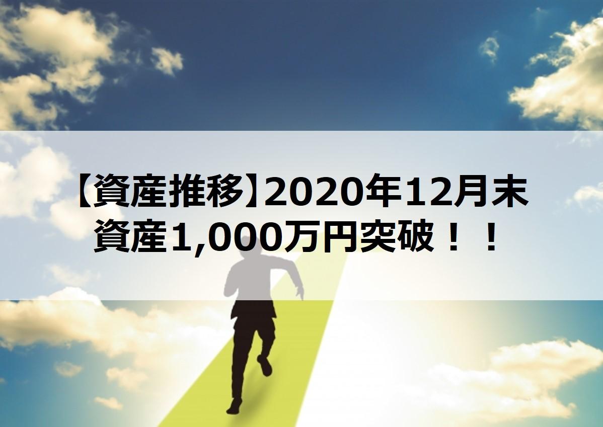 f:id:shiro_haru:20201231091008j:plain