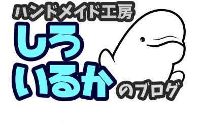 f:id:shiro_iruka:20190312003440j:plain