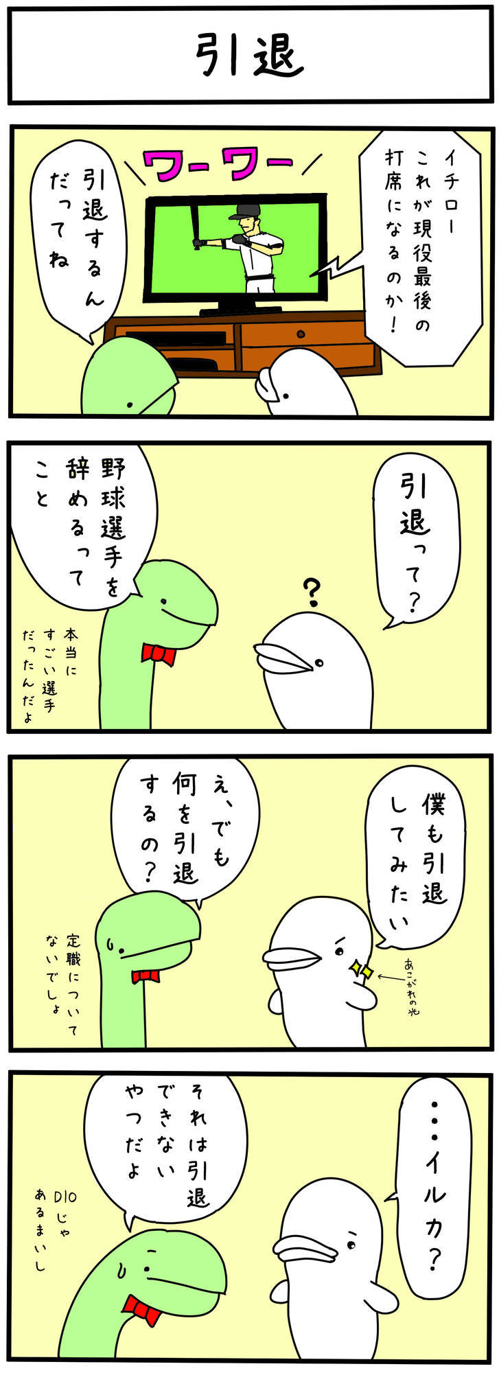 f:id:shiro_iruka:20190323180232j:plain