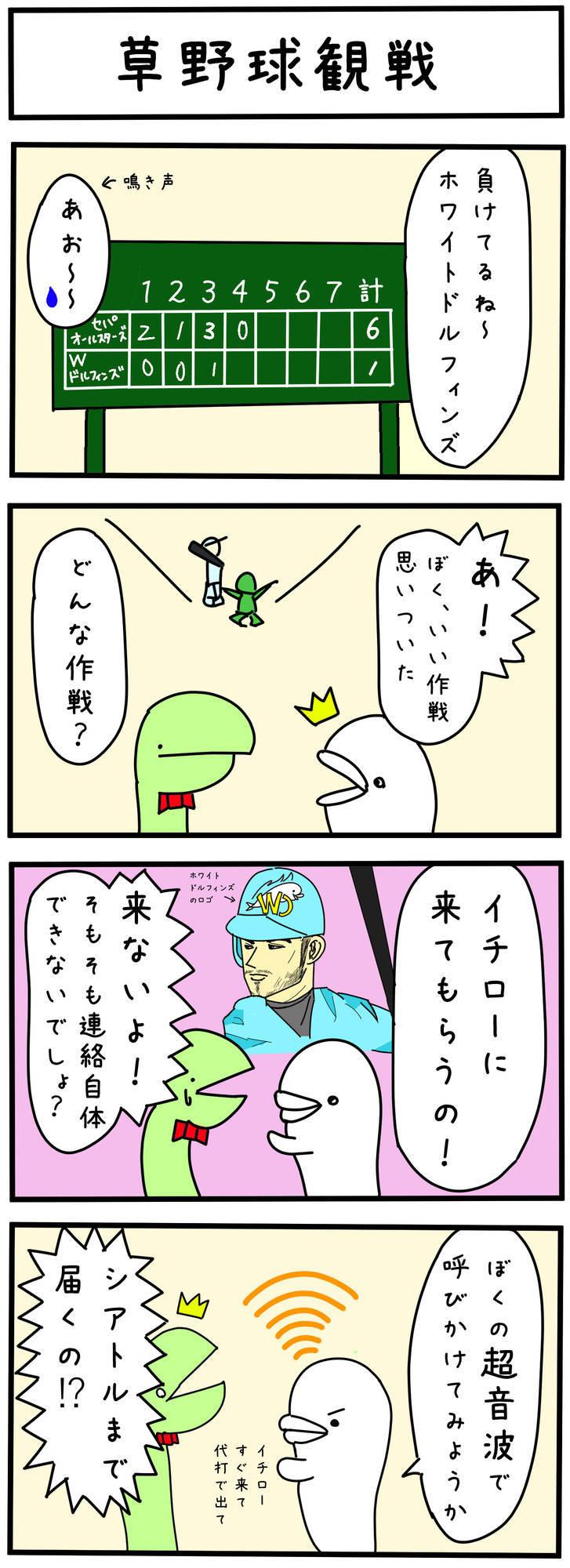 f:id:shiro_iruka:20190324001736j:plain
