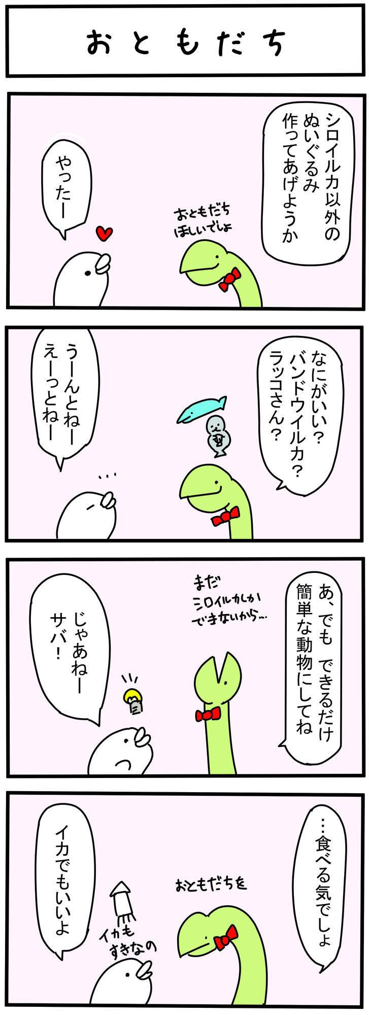 f:id:shiro_iruka:20190325214213j:plain
