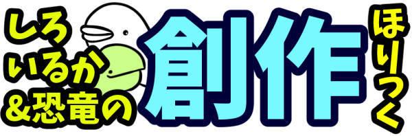f:id:shiro_iruka:20190403215124j:plain