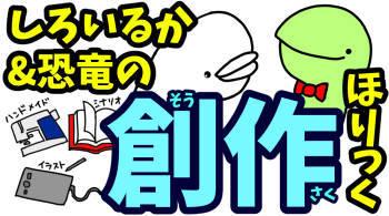 f:id:shiro_iruka:20190404214121j:plain