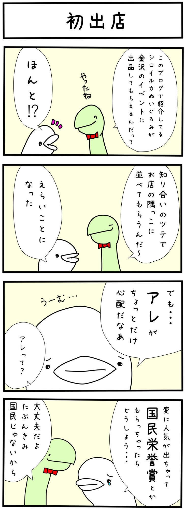 f:id:shiro_iruka:20190404223902j:plain