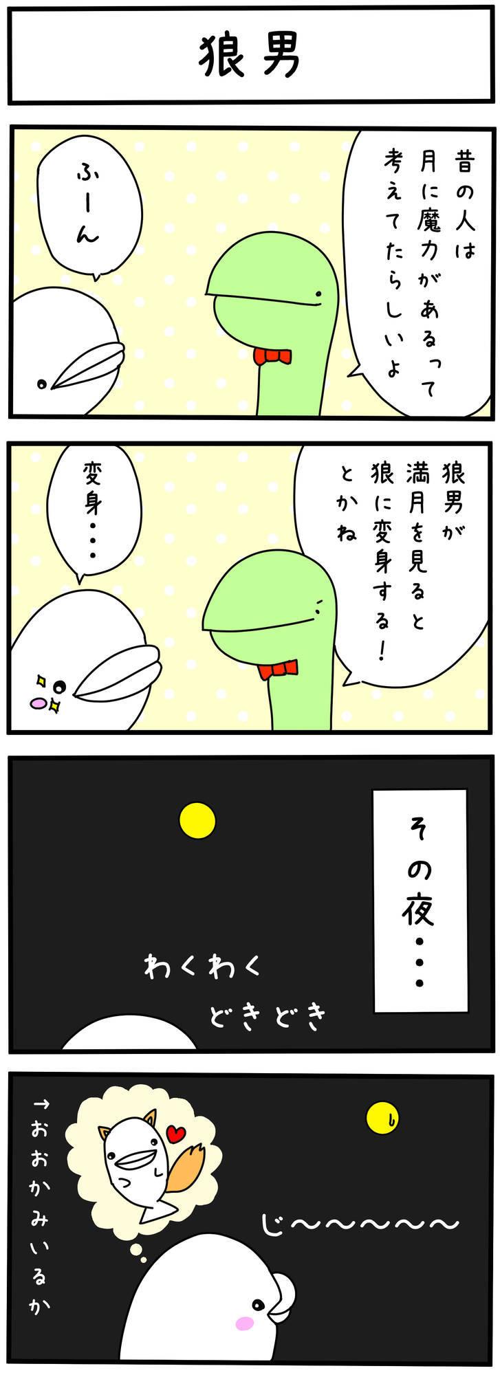 f:id:shiro_iruka:20190416195013j:plain