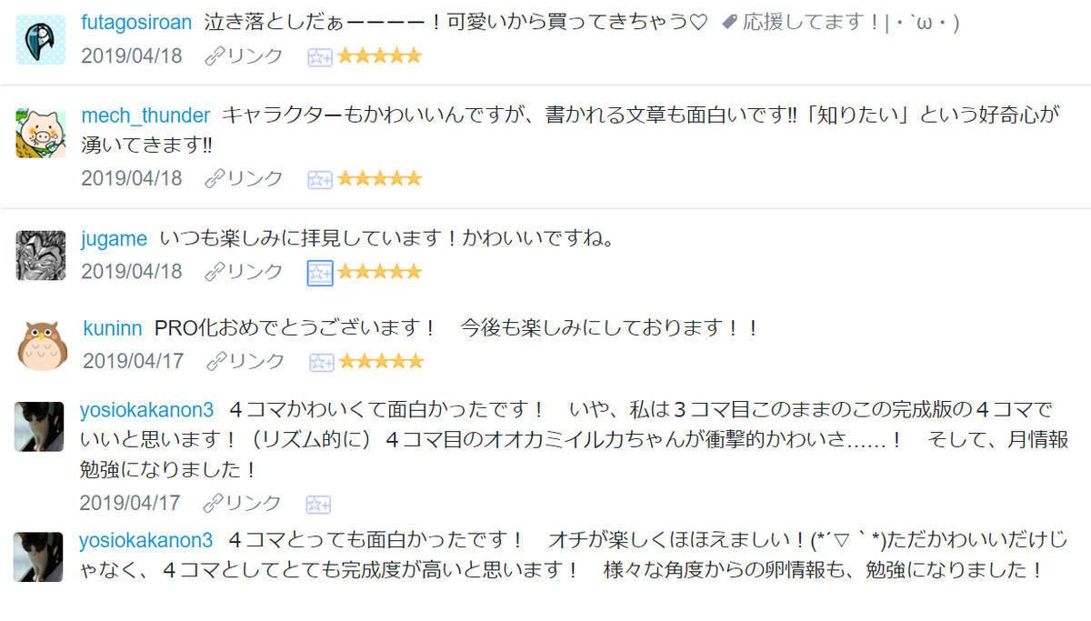 f:id:shiro_iruka:20190418235908j:plain
