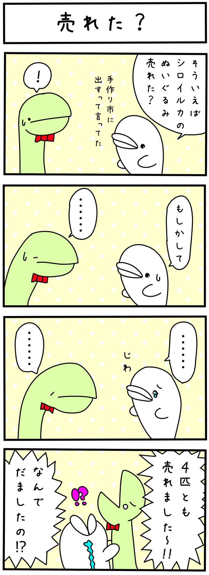 f:id:shiro_iruka:20190421235331j:plain