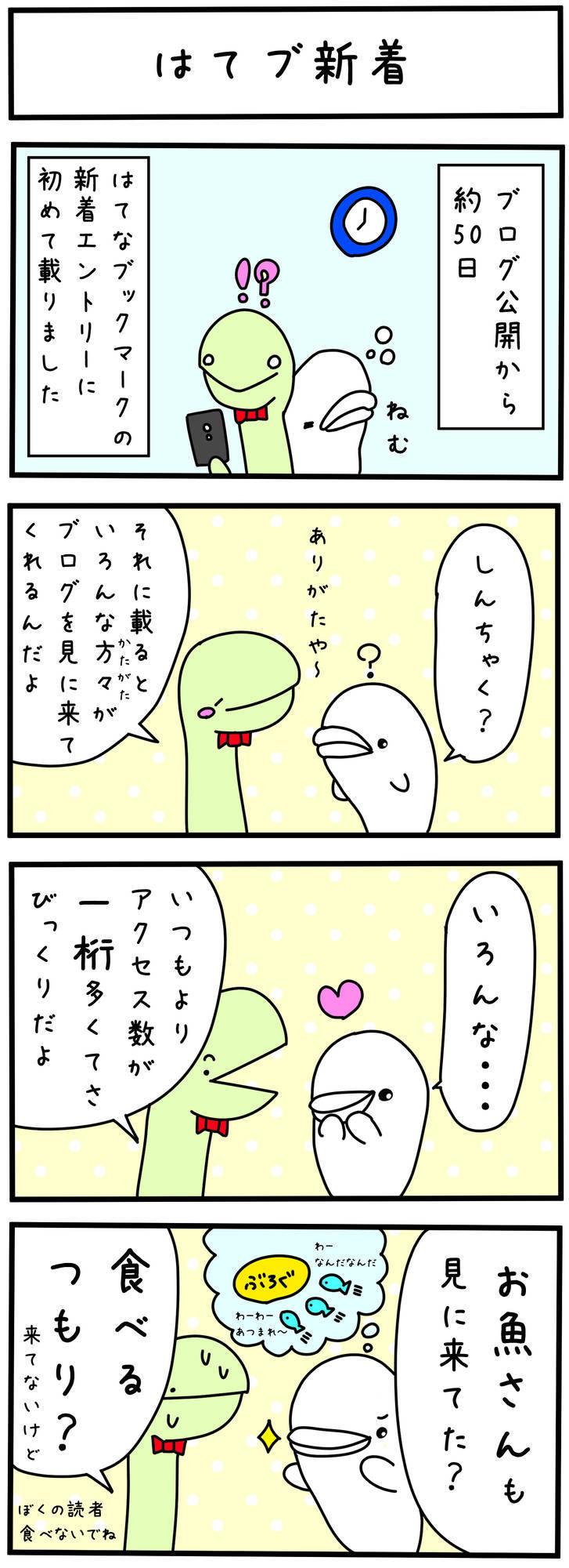 f:id:shiro_iruka:20190423232340j:plain