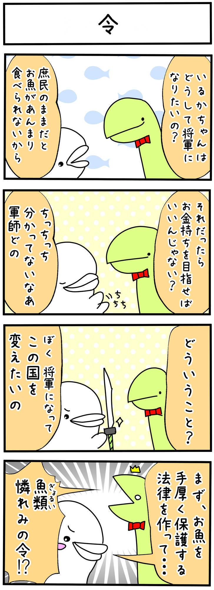 f:id:shiro_iruka:20190427013523j:plain