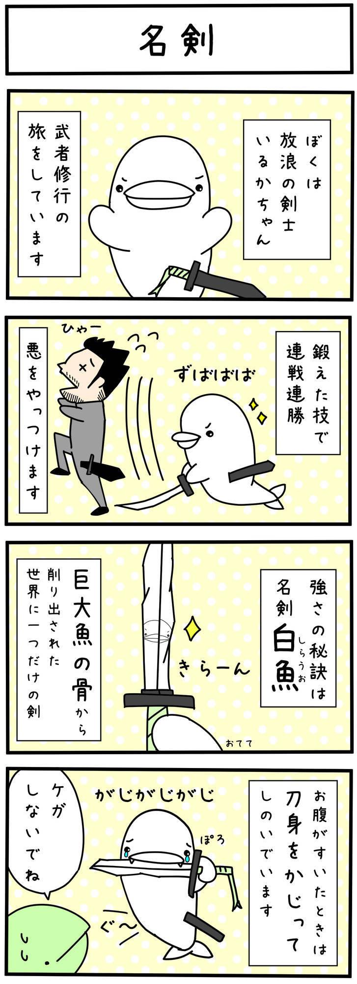 f:id:shiro_iruka:20190427013529j:plain