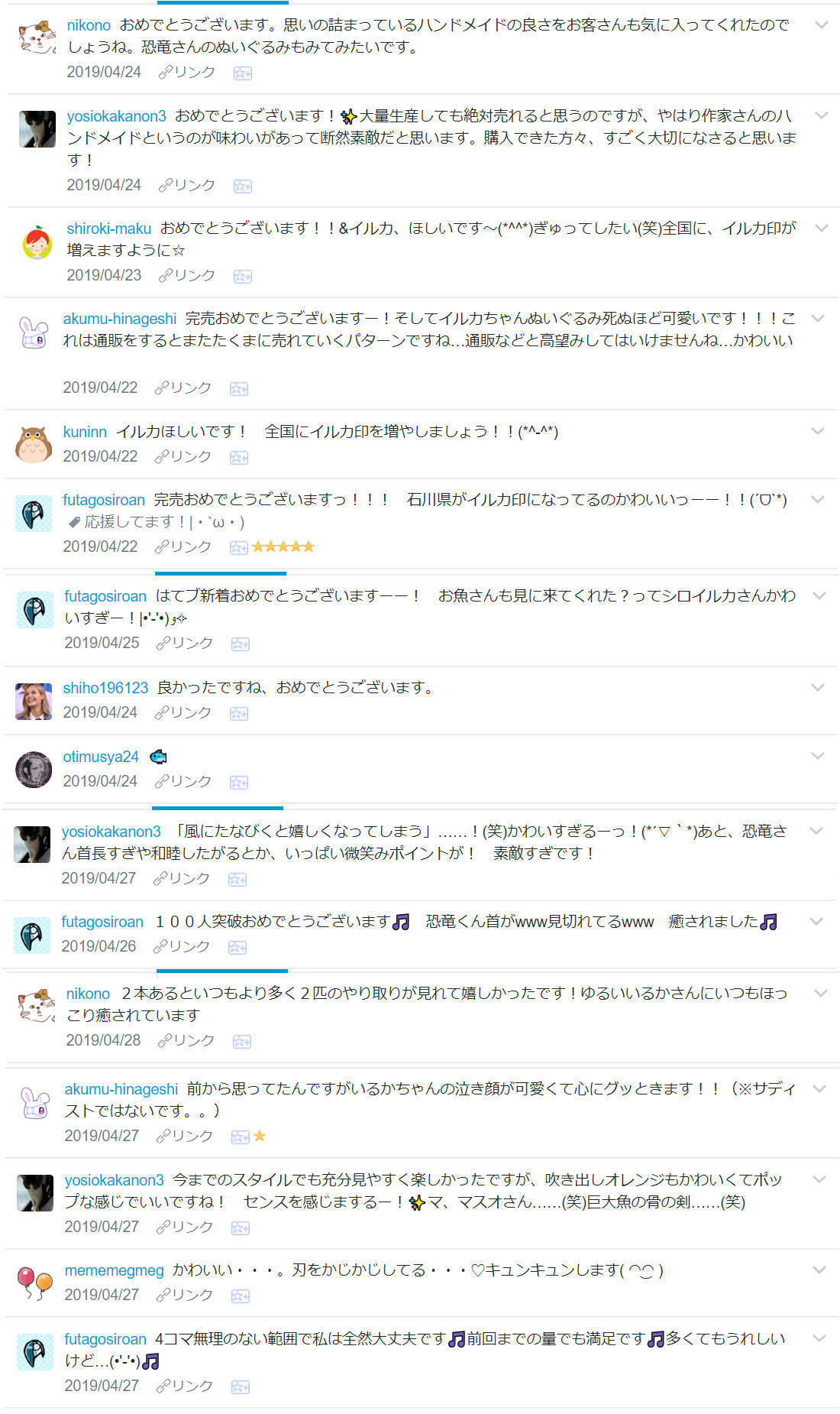 f:id:shiro_iruka:20190428133330j:plain