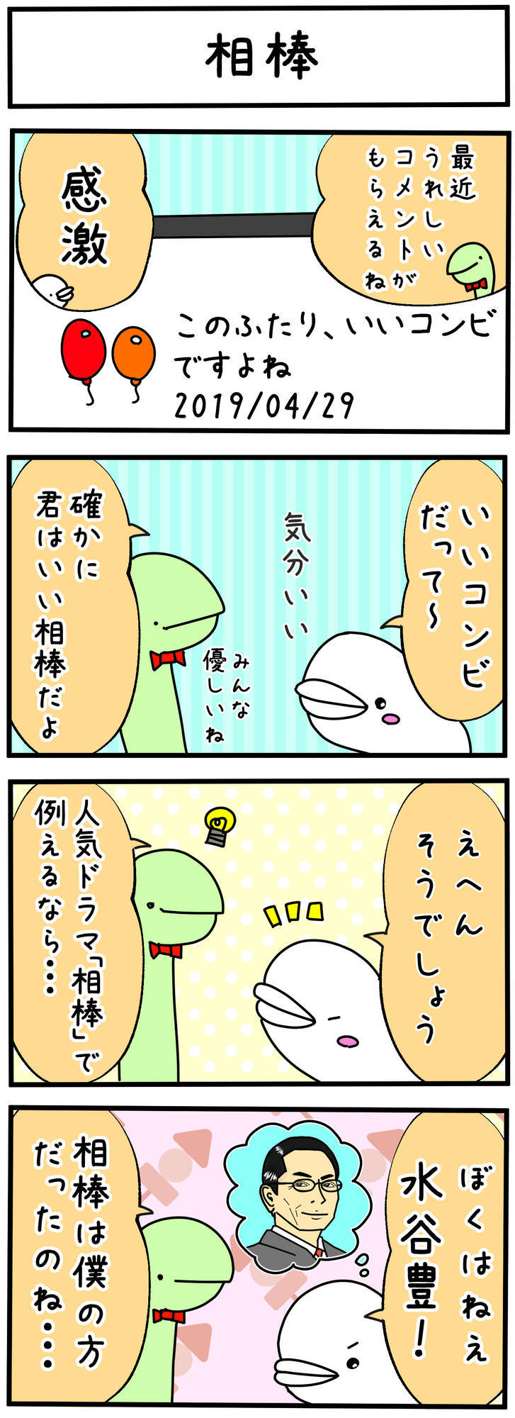 f:id:shiro_iruka:20190430203542j:plain