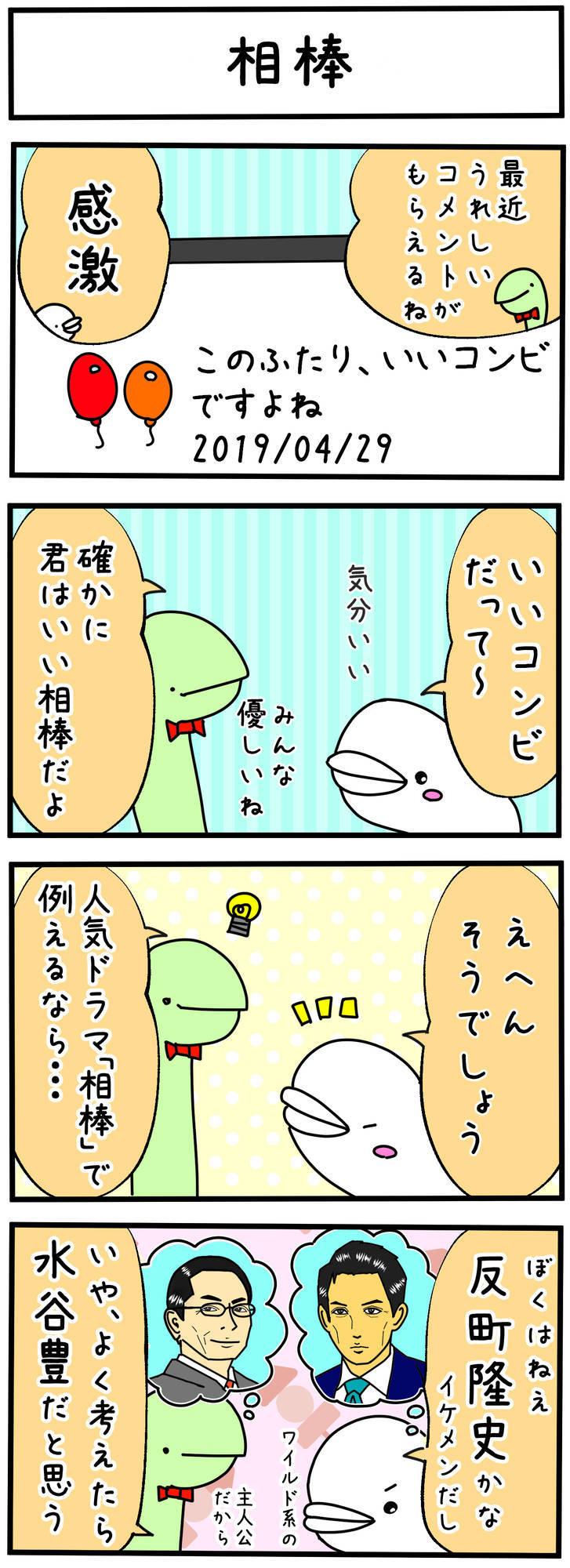 f:id:shiro_iruka:20190430214115j:plain