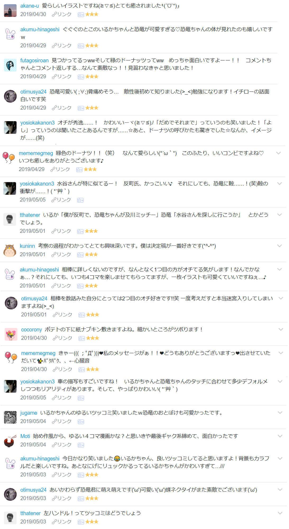 f:id:shiro_iruka:20190505211258j:plain