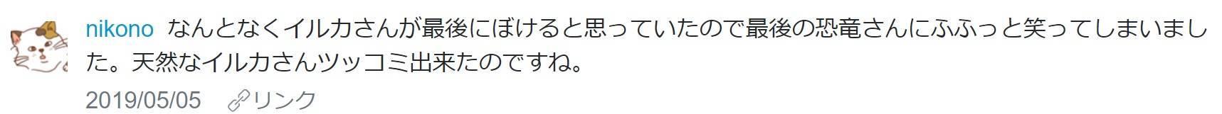 f:id:shiro_iruka:20190505233439j:plain