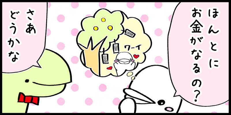 f:id:shiro_iruka:20190520221301j:plain