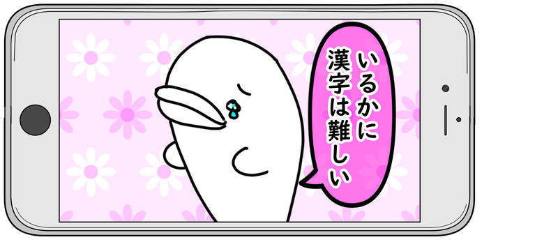 f:id:shiro_iruka:20190521214348j:plain
