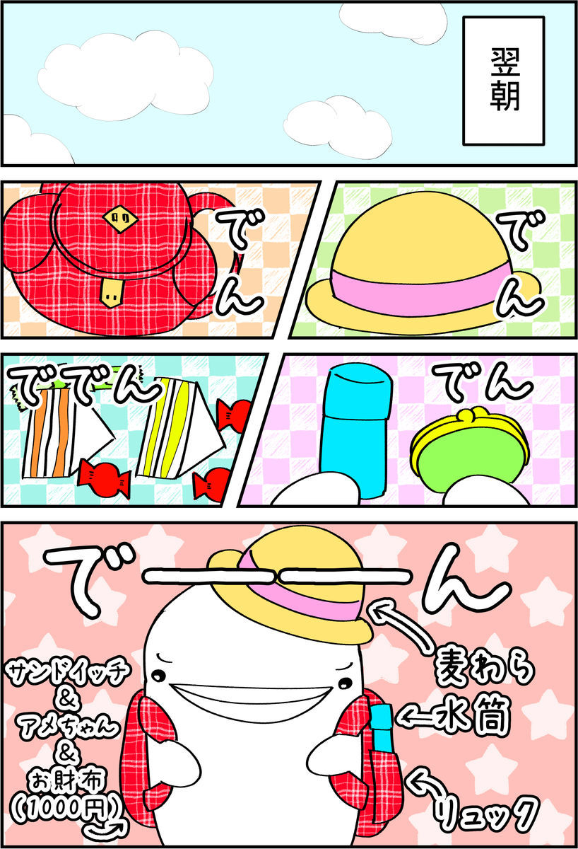 f:id:shiro_iruka:20190526211056j:plain