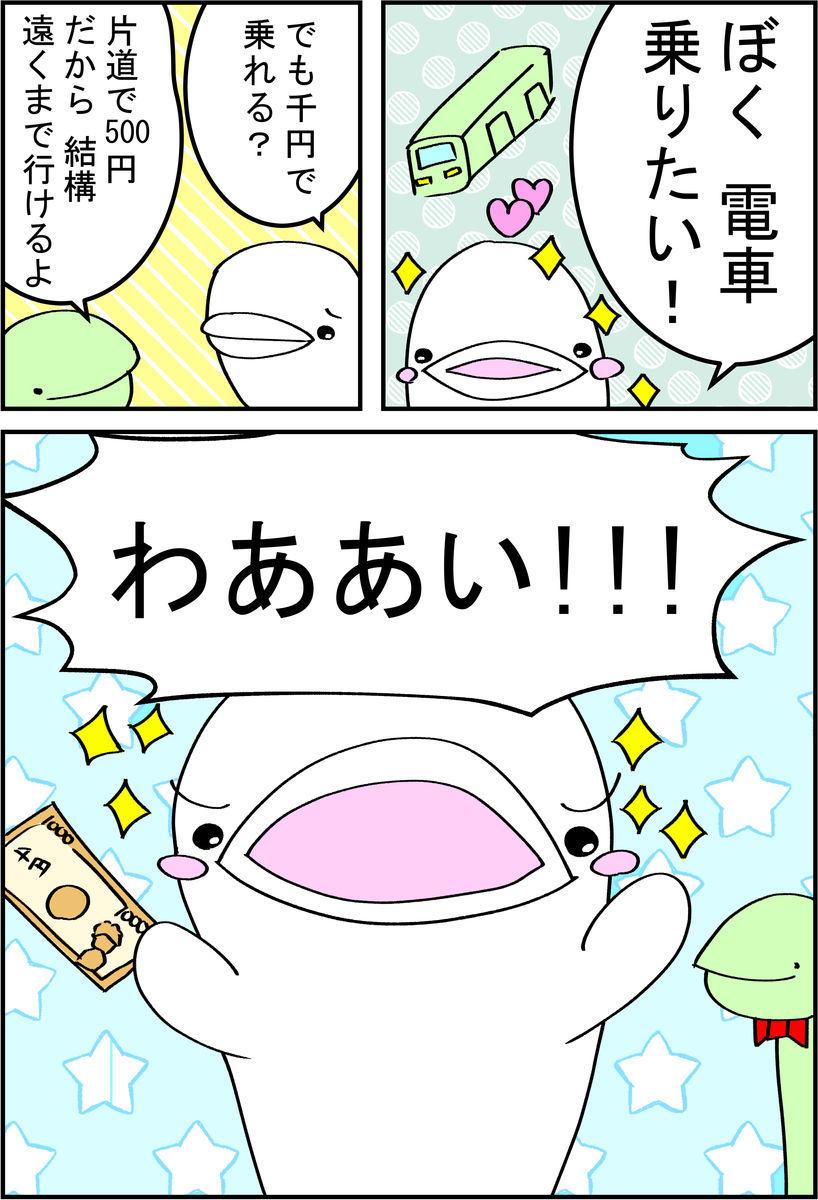 f:id:shiro_iruka:20190526211108j:plain