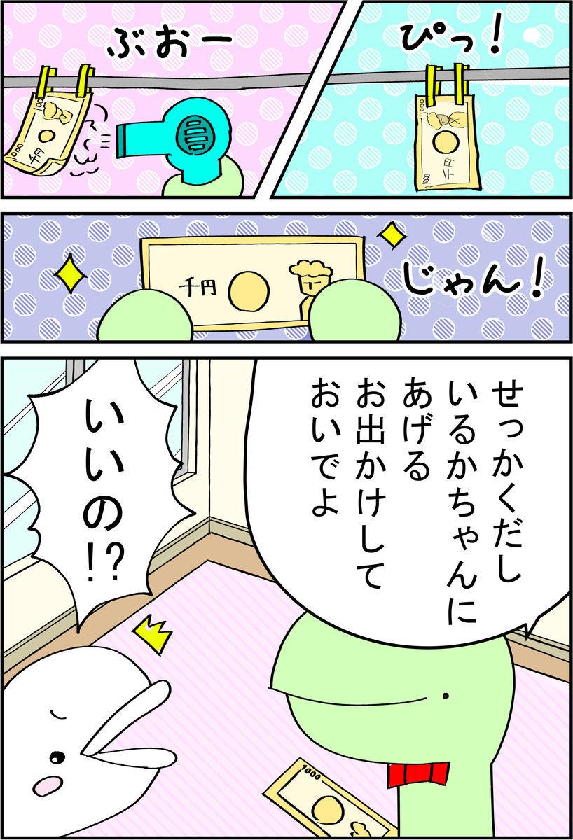 f:id:shiro_iruka:20190526211118j:plain