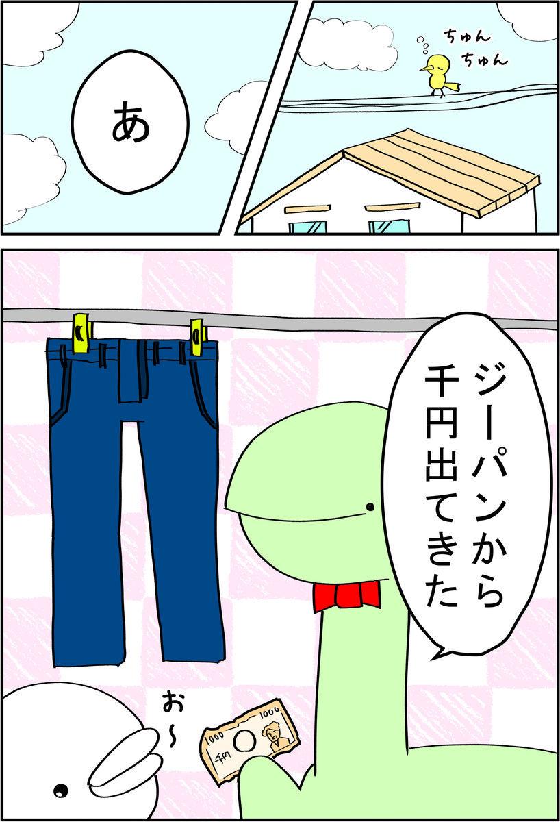 f:id:shiro_iruka:20190526211128j:plain