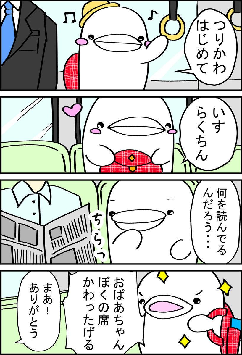 f:id:shiro_iruka:20190526211258j:plain