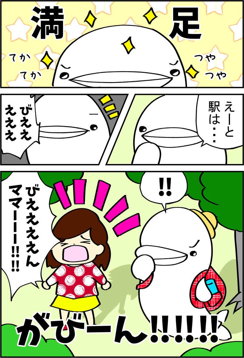 f:id:shiro_iruka:20190526211308j:plain