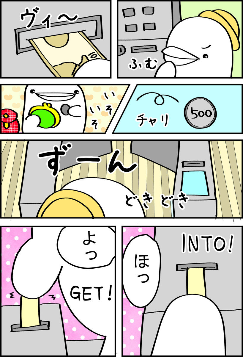 f:id:shiro_iruka:20190526211327j:plain