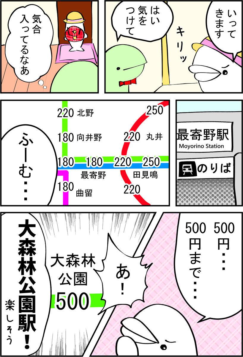 f:id:shiro_iruka:20190526211338j:plain