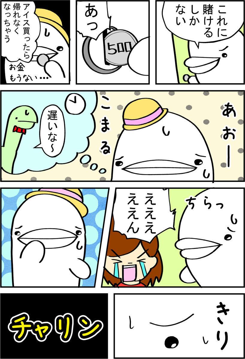 f:id:shiro_iruka:20190526211454j:plain