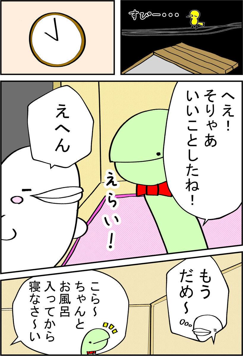 f:id:shiro_iruka:20190526211510j:plain