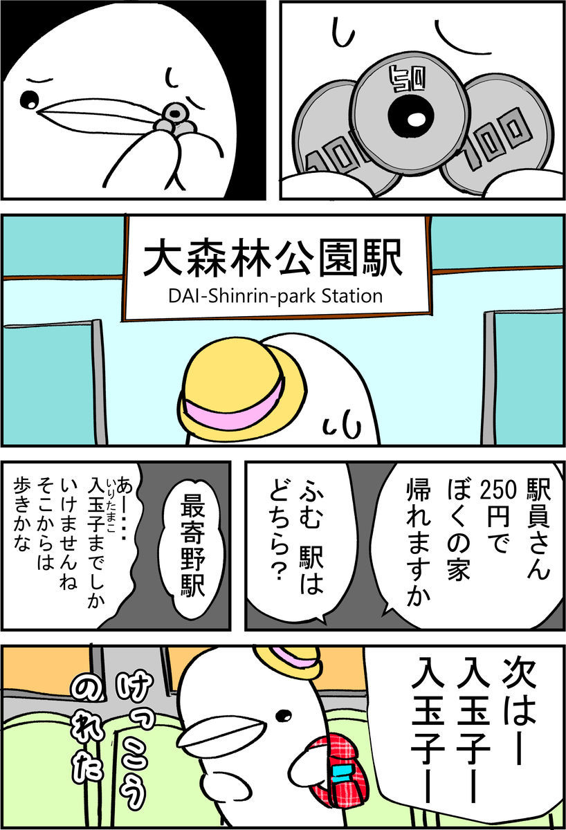 f:id:shiro_iruka:20190526211521j:plain