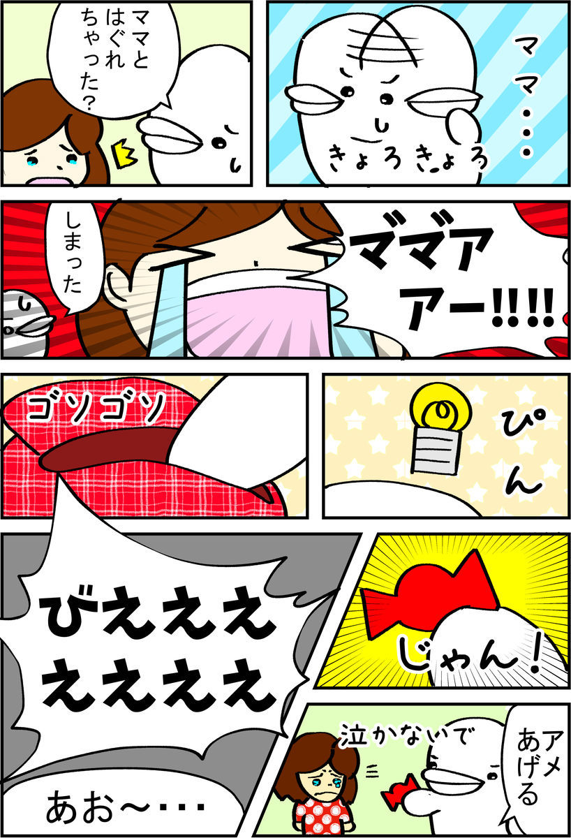 f:id:shiro_iruka:20190526211532j:plain