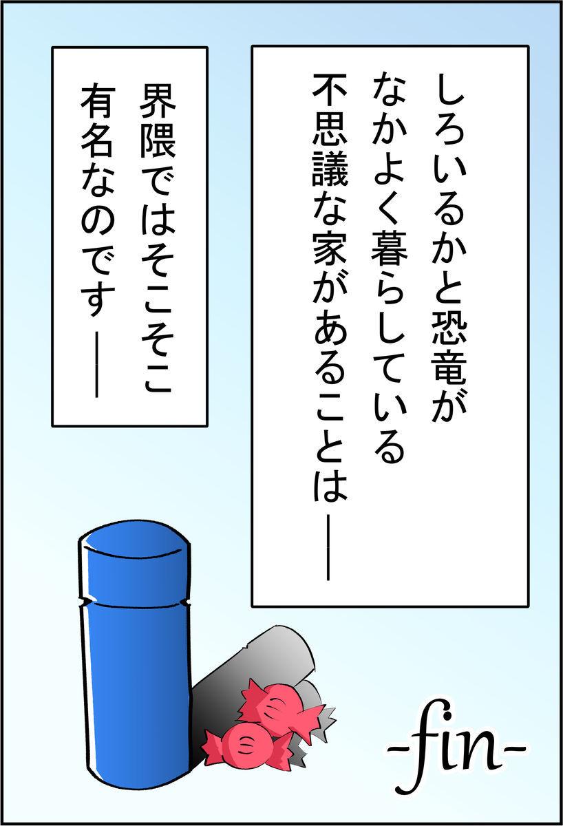f:id:shiro_iruka:20190526211622j:plain
