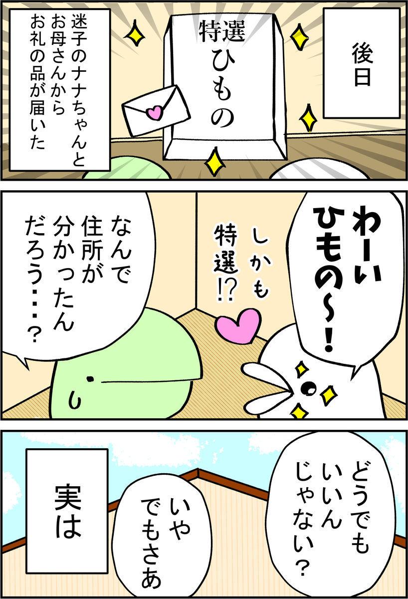 f:id:shiro_iruka:20190526211632j:plain