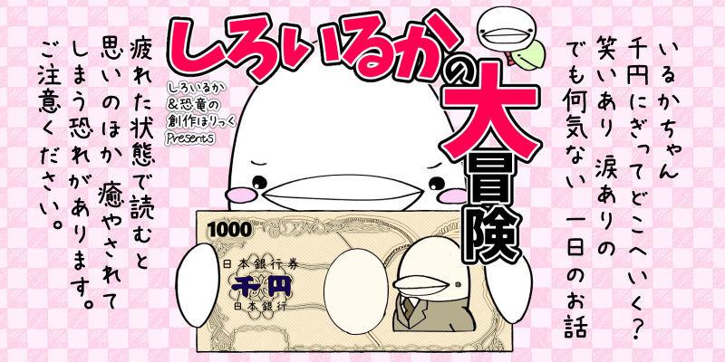 f:id:shiro_iruka:20190526213234j:plain