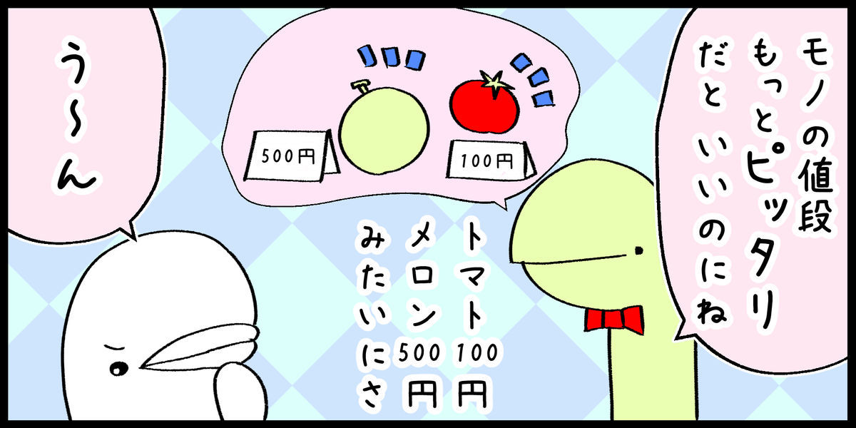 f:id:shiro_iruka:20190610004213j:plain