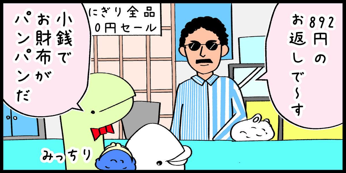 f:id:shiro_iruka:20190610004217j:plain