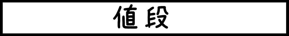 f:id:shiro_iruka:20190610004220j:plain