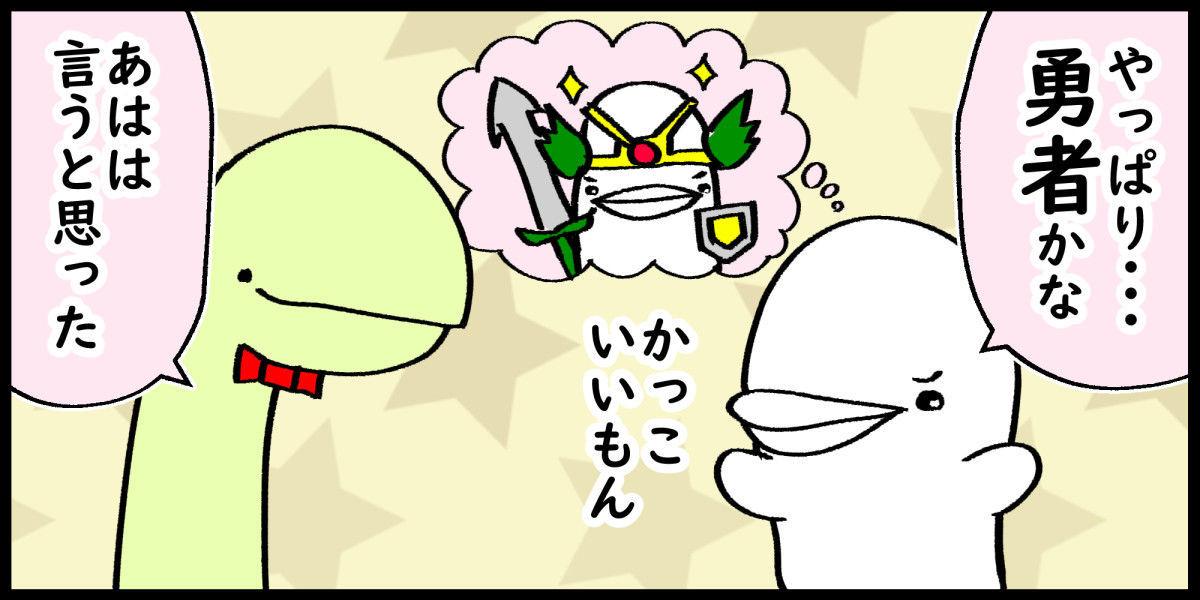 f:id:shiro_iruka:20190630214901j:plain